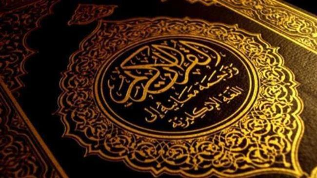 A gold-embossed leather cover of the Holy Qur'an